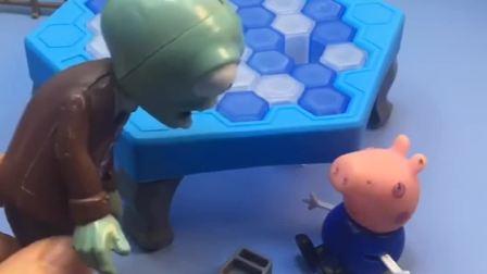乔治玩砸冰游戏,不让僵尸玩,僵尸吐槽乔治抠门!