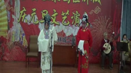 固安县林城工委庆元旦举办京剧演唱会《上》
