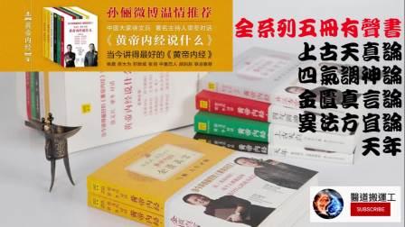 徐文兵&梁冬《黄帝内经》上古天真论|上[2008.12]有声书