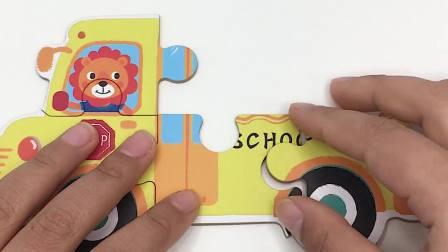 儿童简易小汽车大块拼图