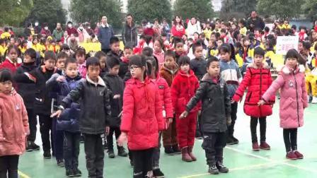 邵阳县金称市中心完小2021喜迎新年广播体操竞赛