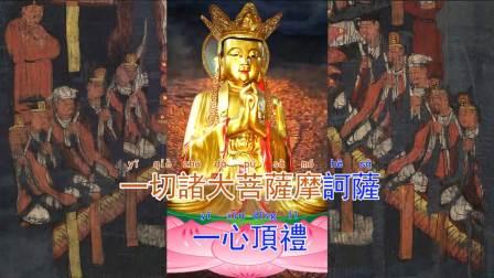 地藏忏 Repentance and Vows of Earth Treasury Budhisattva