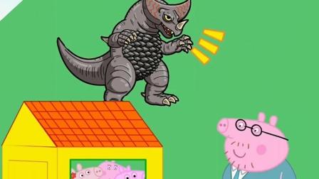 少儿益智:小怪兽抓走了小猪一家