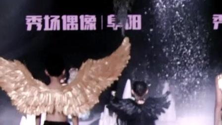 2021秀场偶像时装周阜阳《沉睡魔咒》