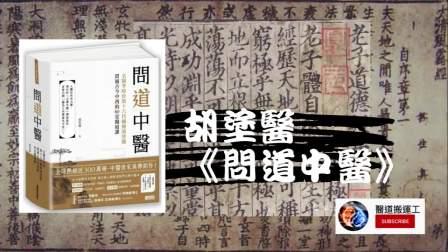 """胡涂医《问道中医》第五篇(有声书)""""李时珍""""第16代嫡传"""