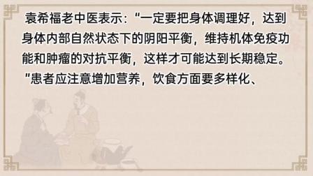 胃癌晚期放化疗后吃什么恢复快—袁希福中医抗癌