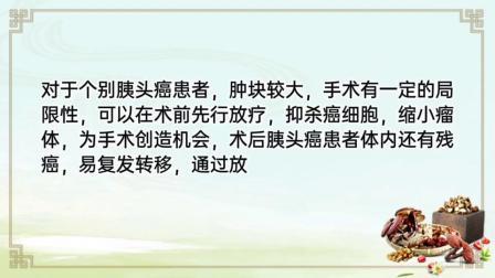 胰头癌放疗能控制病情吗—袁希福中医抗癌