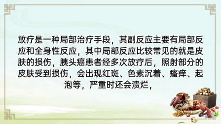胰头癌患者放疗期间会出现哪些反应—袁希福中医抗癌