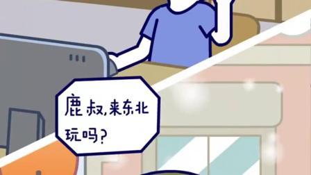 动漫:朋友用这样的方式邀请你,会去么?