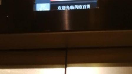 芮欧百货Hitachi电梯(很Mitsubishi)