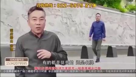 天津影视频道舒悦老人鞋广告
