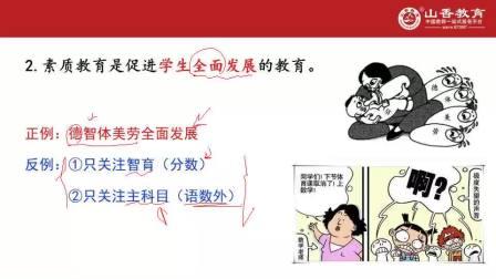 2021山香 小学教师资格证 考试 教育教学知识与能力 视频课程 全部有