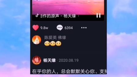 小视频 杨天缘原创