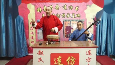 10连方西河,河北加油(雄县文旅版),赵连方演唱,赵建桥伴奏2021,1.16日 -