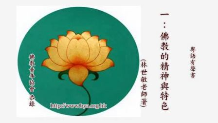 佛教的精神與特色(粤语)