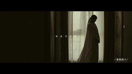 ONETHING 一事电影 【婚礼作品】