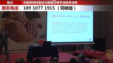 陈杰:中医传统钭扳法与新医正骨手法技术分析【上集】