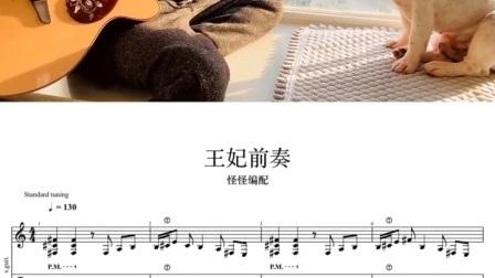 吉他前奏《王妃》