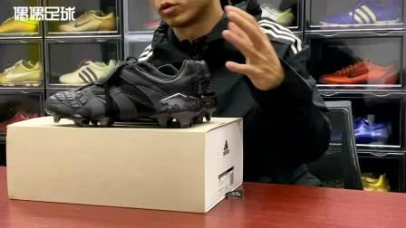 隐秘但不伟大 阿迪达斯全黑猎鹰4复刻足球鞋开箱