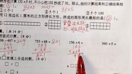三年级数学《期末测试卷10》