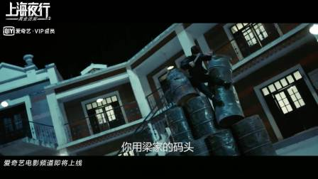 上海夜行1黑金谜案 预告片
