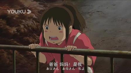 我在千与千寻(普通话)Spirited.Away.2001.[BD-1080p].5.1.双语截了一段小视频