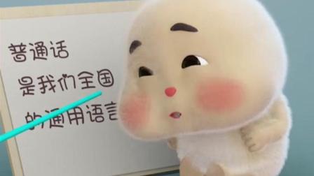 短耳兔小胖:普通话是我们全国的通用语言,没毛病