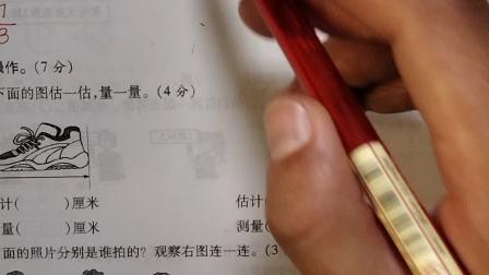 二年级数学《期末测试卷10》下