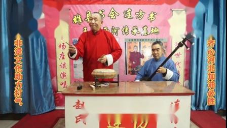 7连方西河(960)河北加油,(雄州之声字幕版)赵连方演唱,赵建桥伴奏2021,1.17