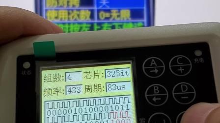 C62全频超强对拷遥控器(双D科技出品)