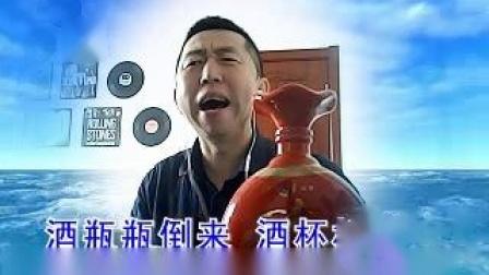 《泪蛋蛋掉在酒杯杯里》王夏生【唱】