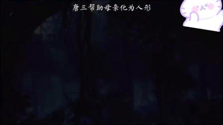 《斗罗大陆》结局篇,唐三复活他的母亲