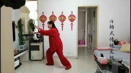 傅清泉28.居家练习1