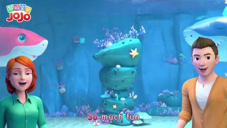 超级宝贝jojo:去海洋世界看鲨鱼跳舞孩子们都很兴奋