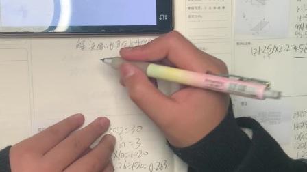果果讲题_数学五年级上43