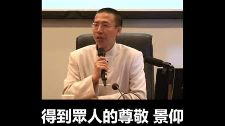 【大字幕】儒佛大道拯救经济危机丨钟茂森博士