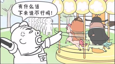 这就是猪王子追不上胖达的原因