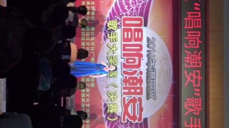2016年黄静珍老师参加潮安区唱响潮安歌手大赛总决赛第二等奖