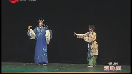 锡剧《双珠凤》江苏省演艺集团锡剧团