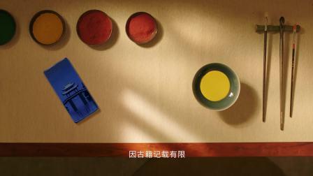 荣耀V40#探寻遗失的中国色# 画龙点睛