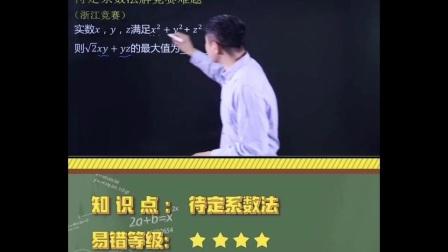 高中数学竞赛 学习课程方法大全