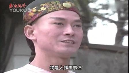 我在第12集——戏说乾隆(赵雅芝,郑少秋)截了一段小视频