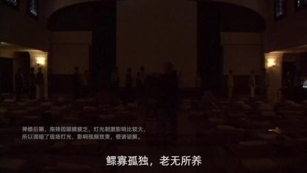 45 2009南怀瑾老师在太湖大学堂禅修实录:安那般那配上禅宗的心地法门,是这一次聚会的重点_HD