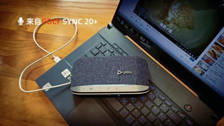 媒体测评| Poly Sync 20+ 智能便携扬声器进化这种专业度,你怕了吗?
