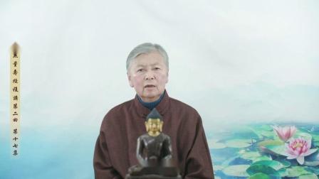 017刘素云老师第二回复讲《无量寿经》