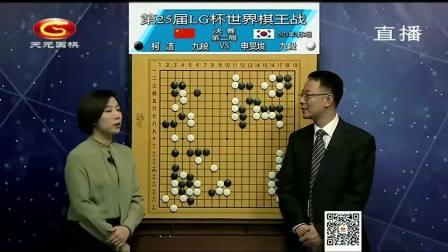 天元围棋赛事直播第25届LG杯世界棋王战决赛第2局 柯洁—申旻埈(刘菁王锐)