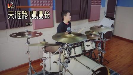 【架子鼓】《天涯路 漫漫长》杨上逸 小鼓手