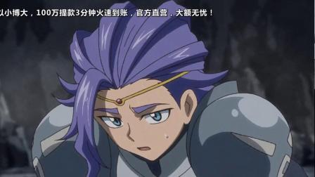 《魔神英雄传 七魂龙神丸》第5集