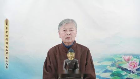 018刘素云老师第二回复讲《无量寿经》