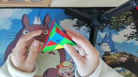 金字塔魔方提速系列2(反棱公式)
